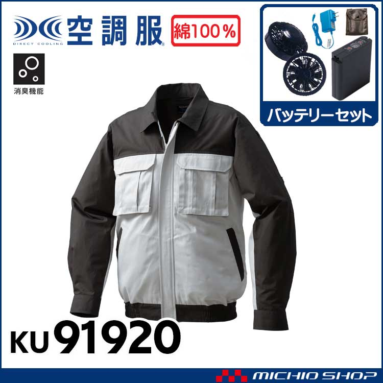 [6月入荷先行予約]空調服 綿厚手脇下マチ付き長袖ワークブルゾン・ファン・バッテリーセット KU91920