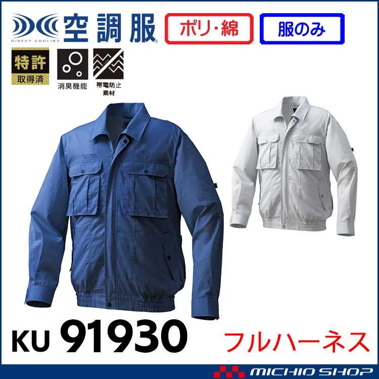 空調服 綿・ポリ混紡フルハーネス仕様脇下マチ付き長袖ワークブルゾン(ファンなし) KU91930