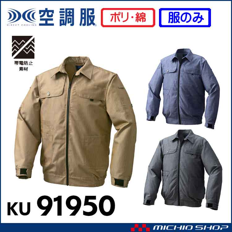 空調服 綿・ポリ混紡ヘリンボーン長袖ワークブルゾン空調服(ファンなし) KU91950