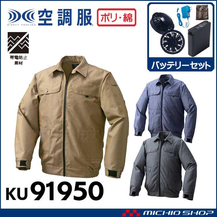 空調服 綿・ポリ混紡長袖ワークブルゾン・ファン・バッテリーセット KU91950