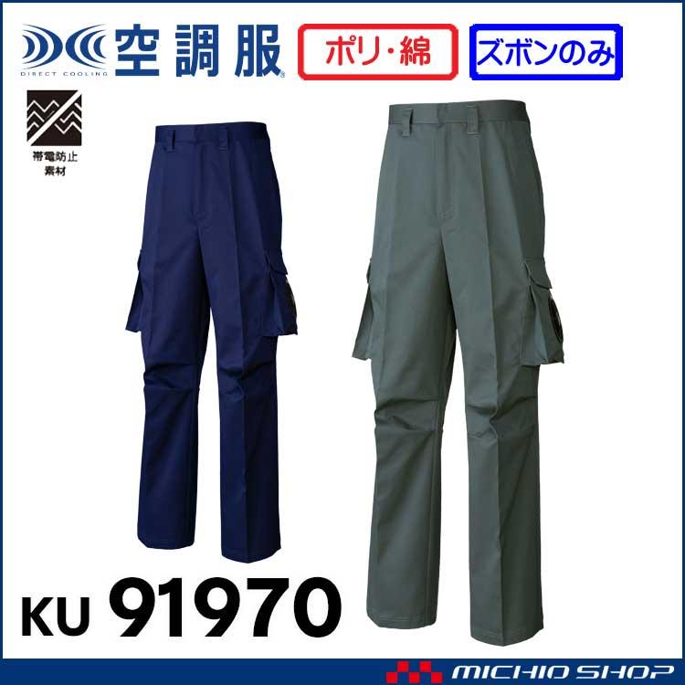 [8月上旬入荷先行予約]空調服 綿・ポリ混紡空調ズボン(ファンなし) KU91970