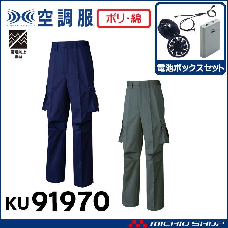 [8月上旬入荷先行予約]空調服 綿・ポリ混紡空調ズボン・ファン・電池ボックスセット KU91970