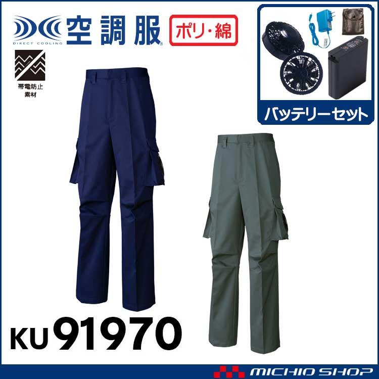 [6月入荷先行予約]空調服 綿・ポリ混紡空調ズボン・ファン・バッテリーセット KU91970