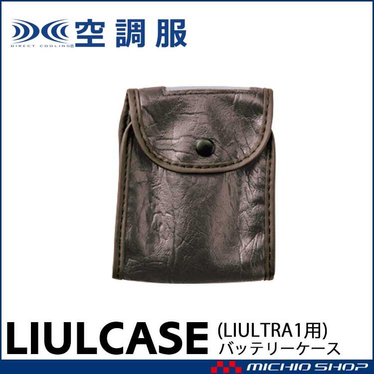 空調服 バッテリーケース LIULCASE(BTUL1 LIULTRA1専用) 株式会社空調服