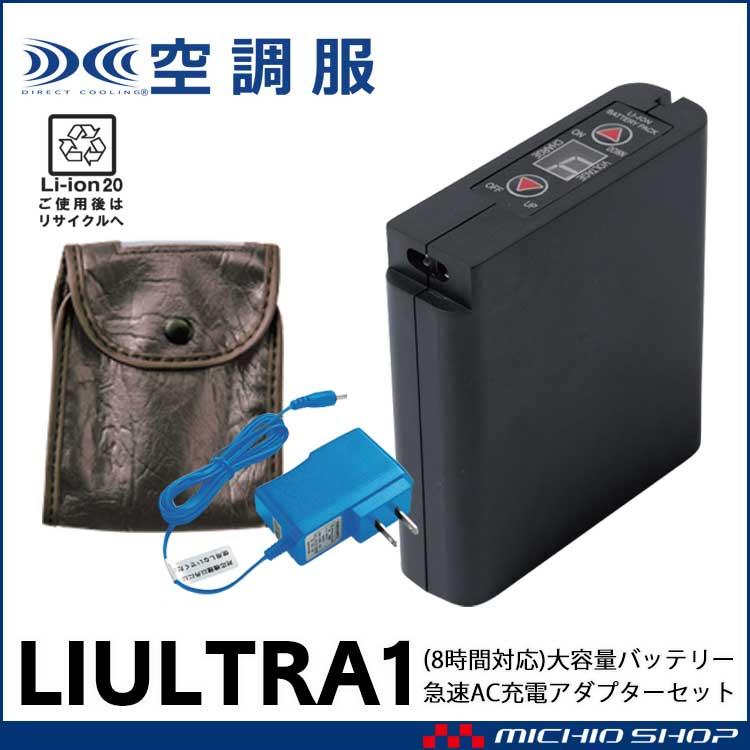 空調服 リチウムイオン大容量バッテリーセット LIULTRA1 株式会社空調服