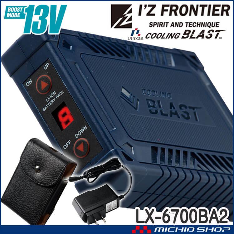 空調服 アイズフロンティア クーリングブラスト新型13Vバッテリーセット LX-6700BA2 リンクサス LINXAS 2021年春夏新作