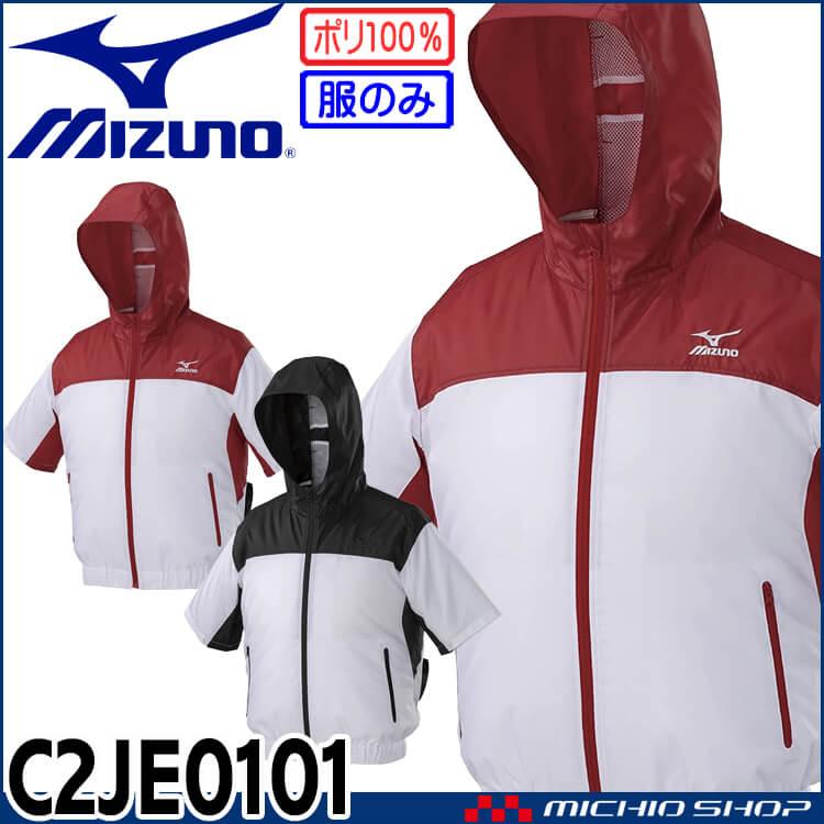 空調服 ミズノ mizuno 半袖エアリージャケット(ファンなし) C2JE0101