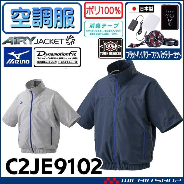 空調服 ミズノ mizuno 半袖エアリージャケット・斜めハイパワーファン・バッテリーセット C2JE9102+RD9810H+RD9890J