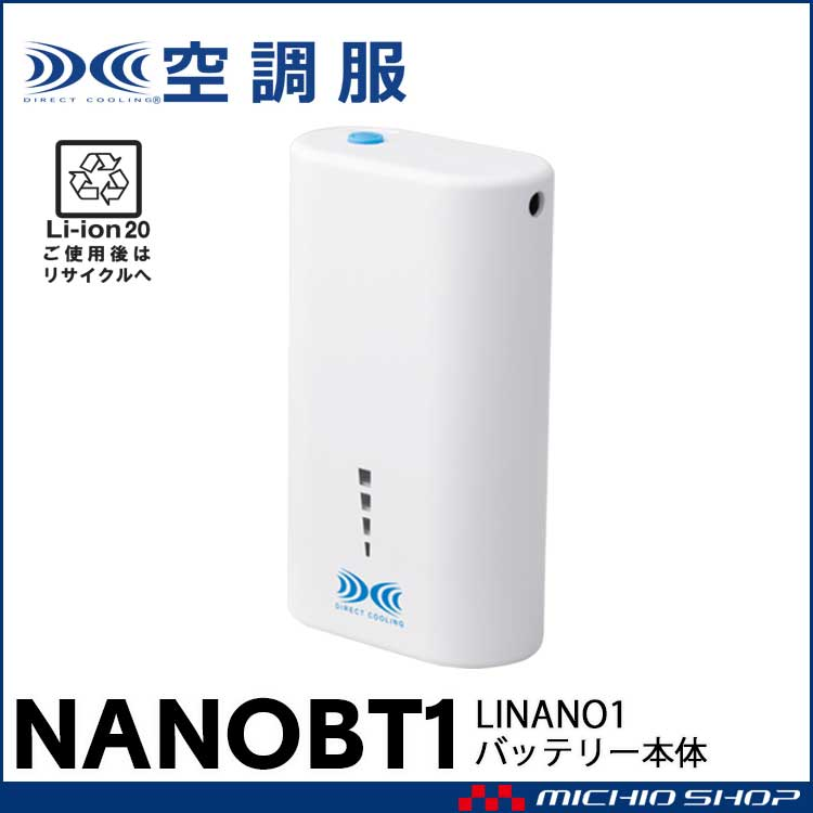空調服 リチウムイオン小型バッテリー本体 NANOBT1 株式会社空調服