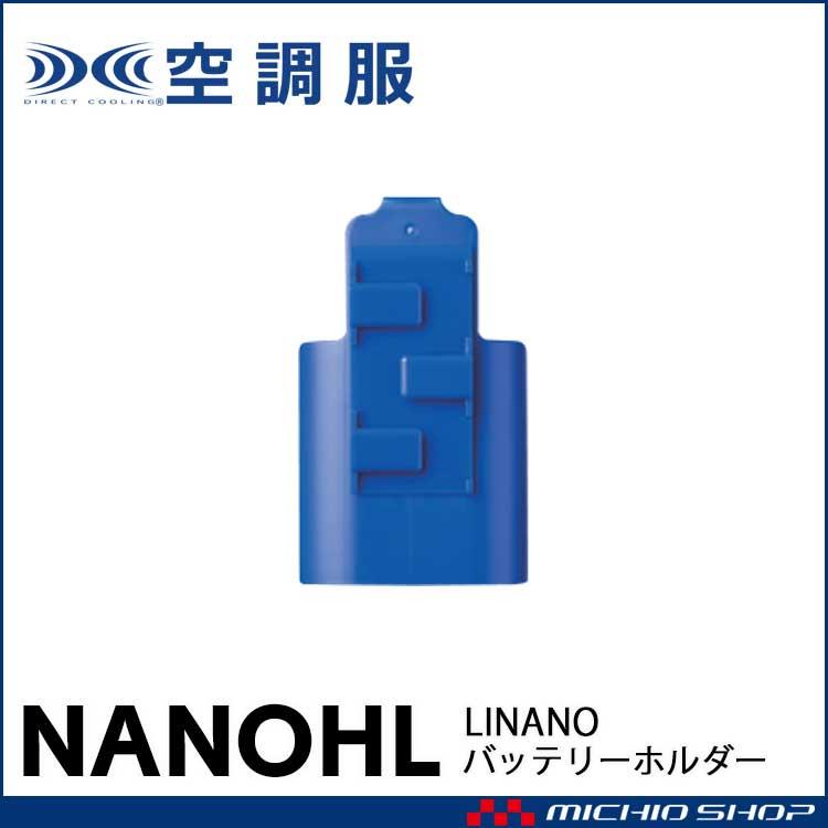空調服 小型バッテリーLINAO1専用バッテリーホルダー NANOHL 株式会社空調服