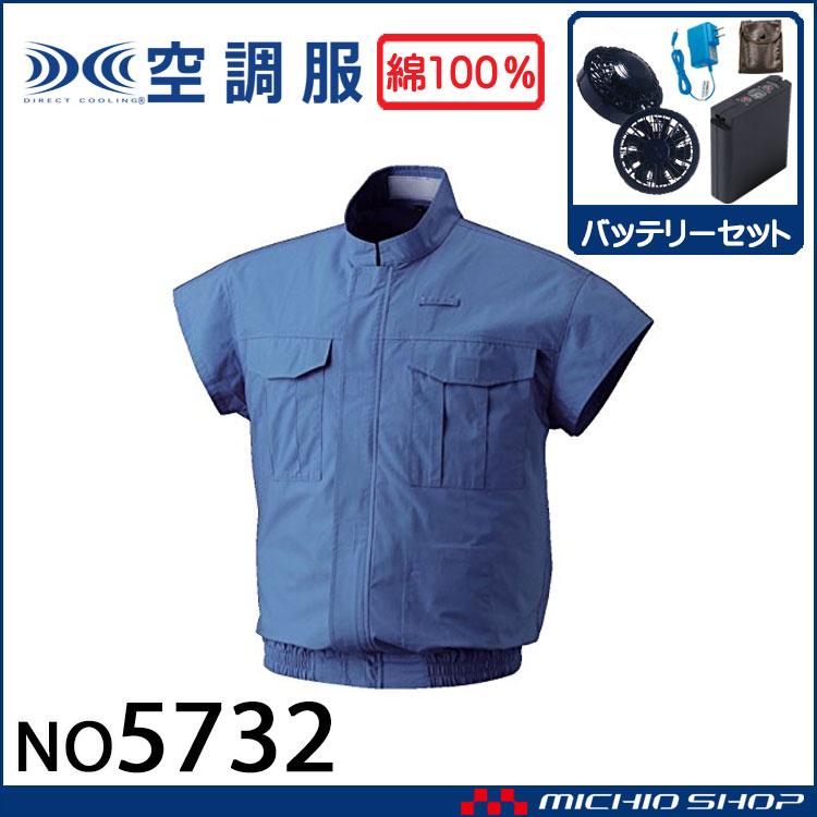 空調服 電設産業用ワークブルゾン・ファン・バッテリーセット NO57322