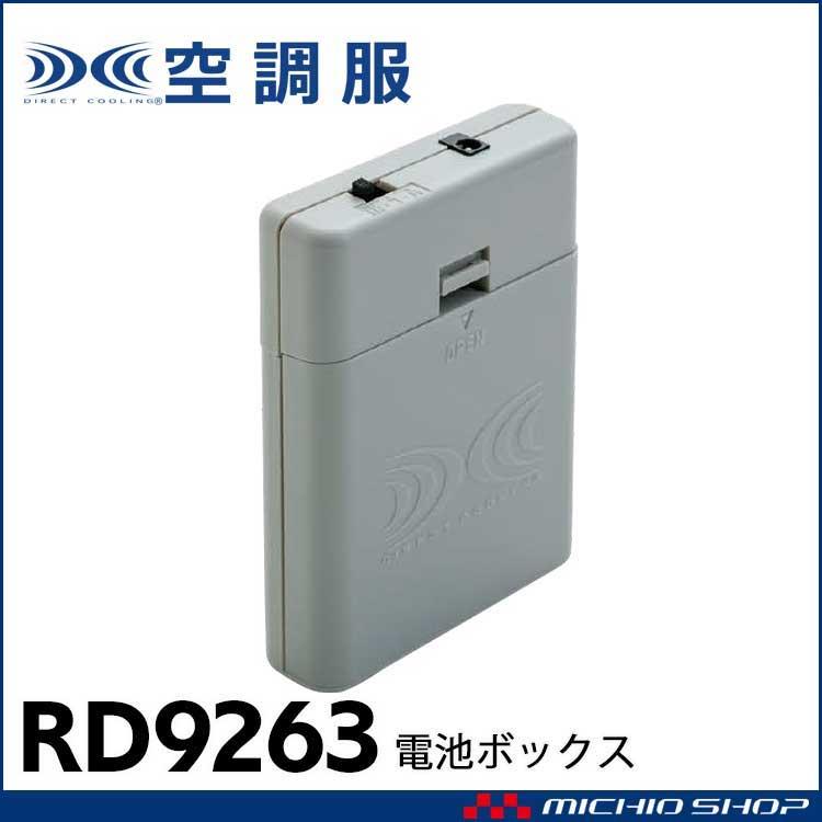 空調服 電池ボックス RD9263 株式会社空調服