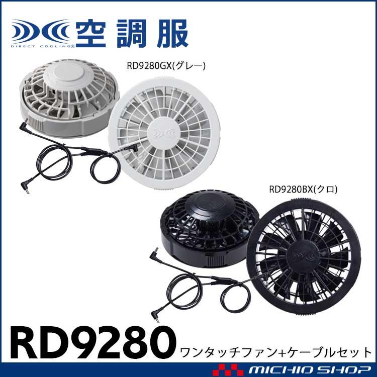 空調服 付属品 ワンタッチファン2個+ケーブルセット RD9280 株式会社空調服