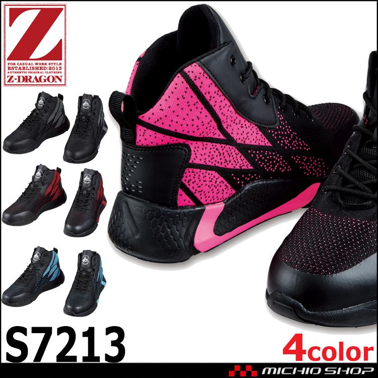 [10月末先行予約]Z-DRAGON ジードラゴン セーフティシューズ S7213 安全靴 作業靴  先芯 自重堂 2021年秋冬新作