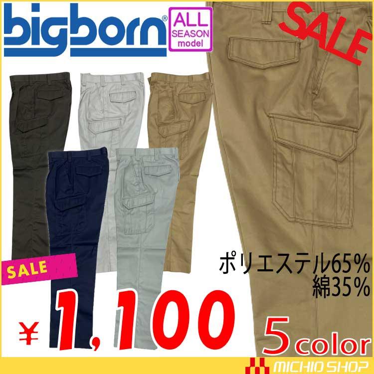 [最安値に挑戦][在庫限り]bigborn ビッグボーン 通年 カーゴパンツ 203 作業服 作業着 パンツ