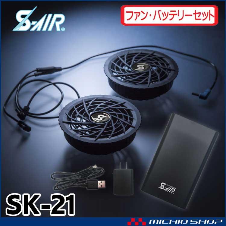 空調服 シンメン エスエアー S-AIR 専用ファン・バッテリーフルセット SK-21