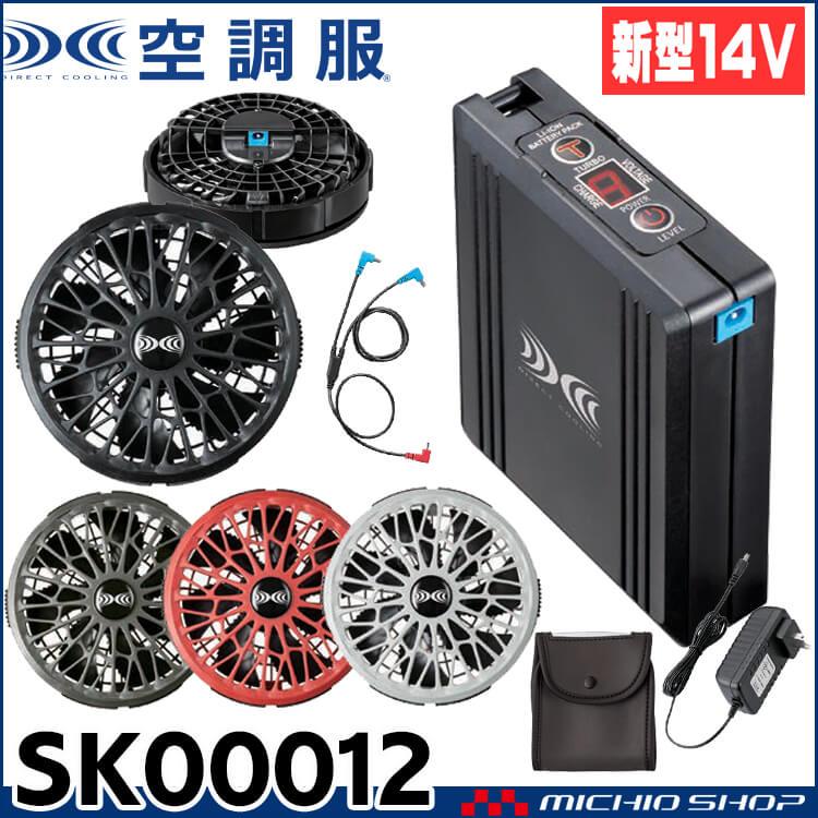 空調服 76L/秒薄型ワンタッチファン新型14.4Vバッテリーセット SK00012 株式会社空調服