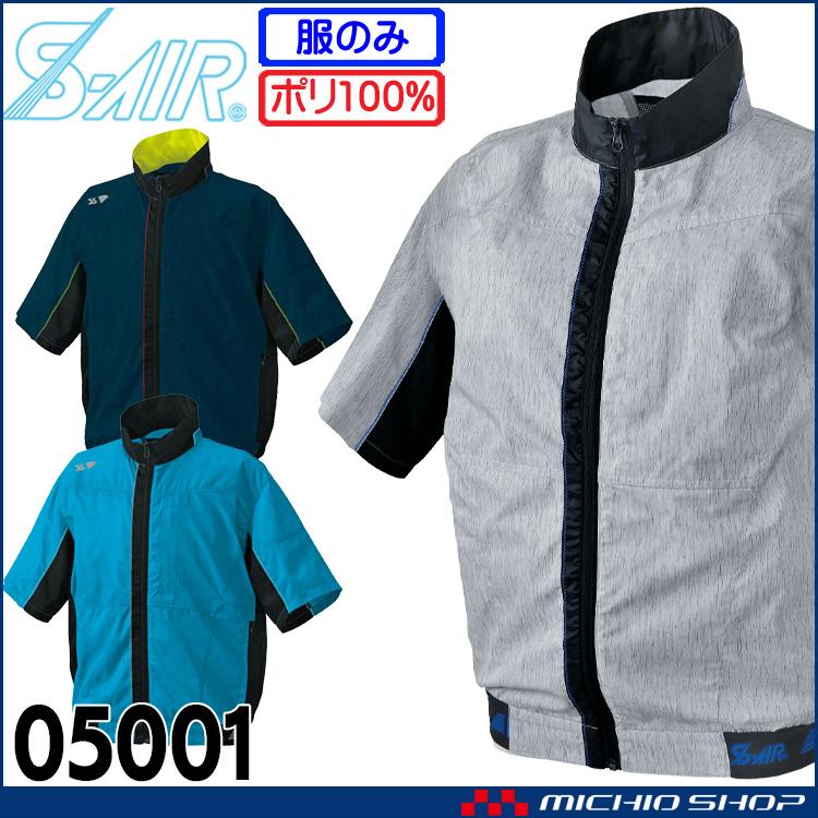 空調服 シンメン エスエアー S-AIR ボールドカラーハーフジャケット(ファンなし) 05001