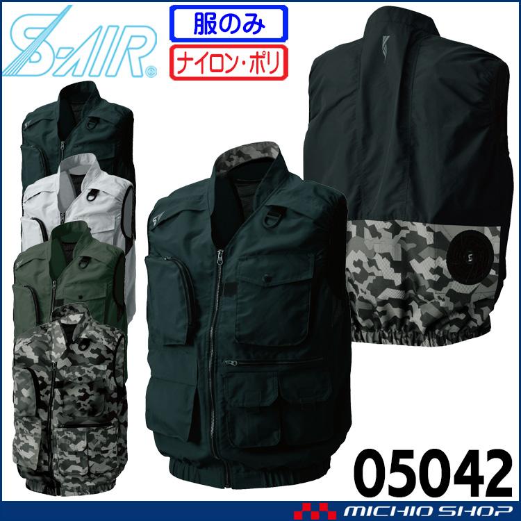 空調服 シンメン エスエアー S-AIR ガジェットベスト(ファンなし) 05042