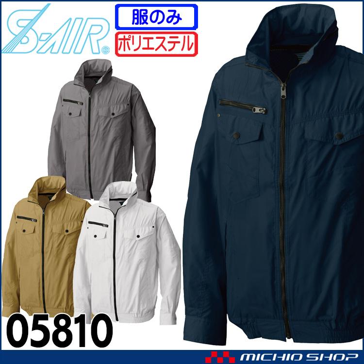 空調服 シンメン エスエアー S-AIR フ―ドインジャケット(ファンなし) 05810