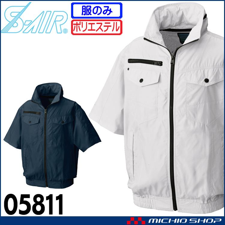空調服 シンメン エスエアー S-AIR フ―ドインハーフジャケット(ファンなし) 05811