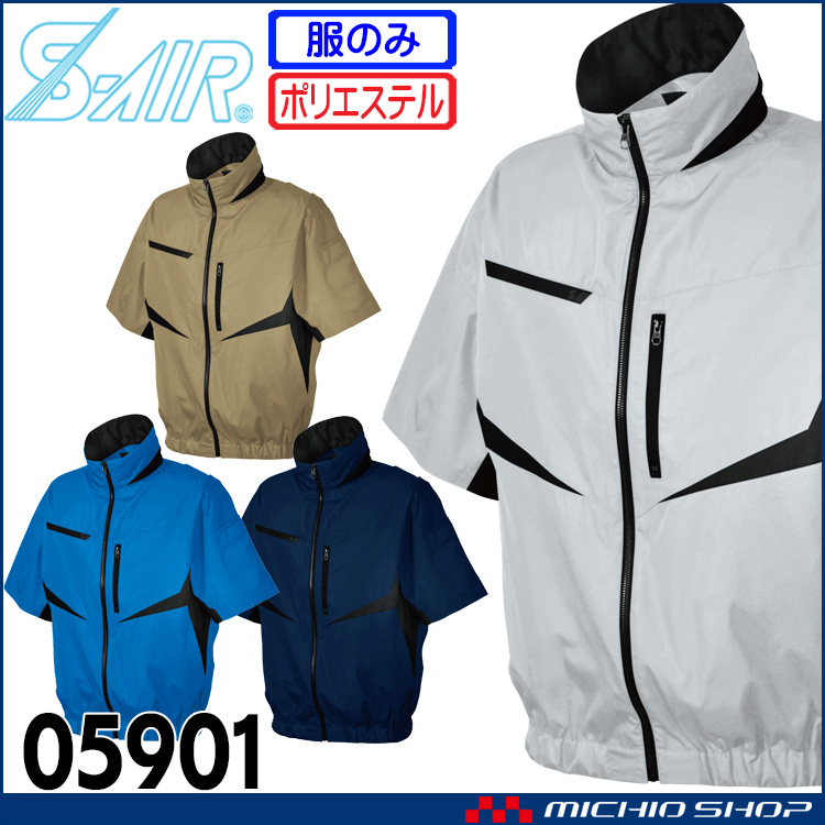 空調服 シンメン エスエアー S-AIR EUROスタイル半袖ジャケット(ファンなし) 05901