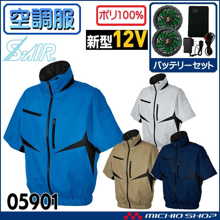 空調服 シンメン エスエアー S-AIR 半袖ジャケット・ファン・バッテリーセット 05901