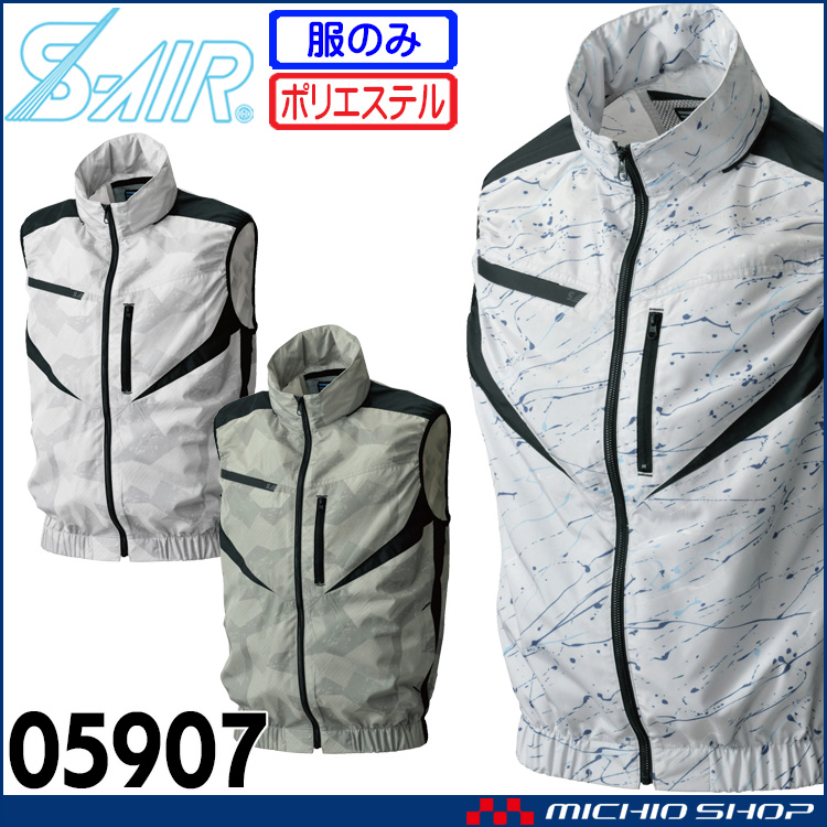 空調服 シンメン エスエアー S-AIR EUROスタイルデザインベスト(ファンなし) 05907