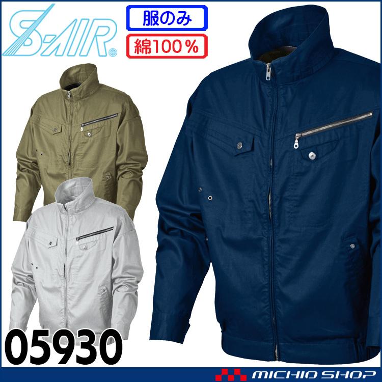 空調服 シンメン エスエアー S-AIR ソリッドコットンジャケット(ファンなし) 05930