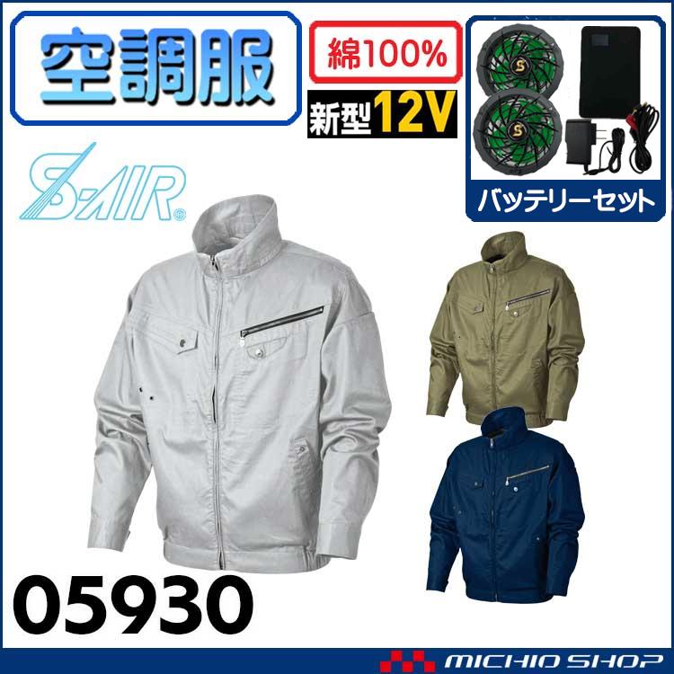 空調服 シンメン エスエアー S-AIR ジャケット・ファン・バッテリーセット 05930