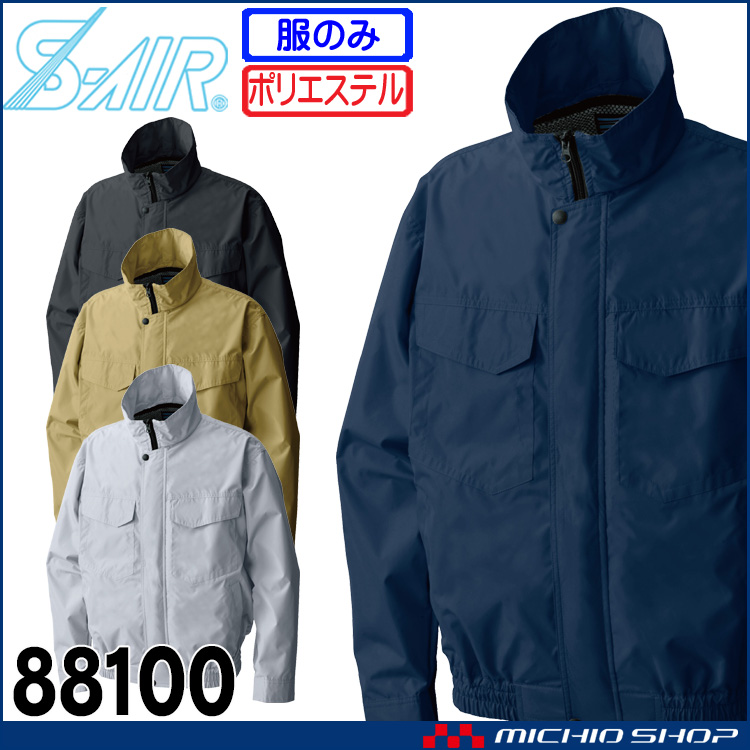 空調服 シンメン エスエアー S-AIR SK型ワークブルゾン(ファンなし) 88100