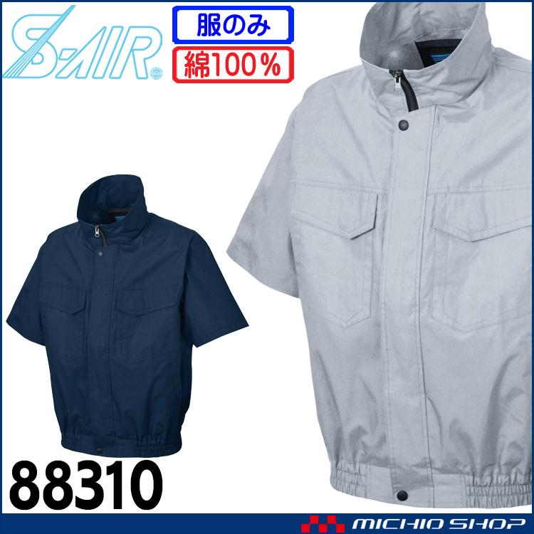空調服 シンメン エスエアー S-AIR 半袖ワークブルゾン(ファンなし) 88310