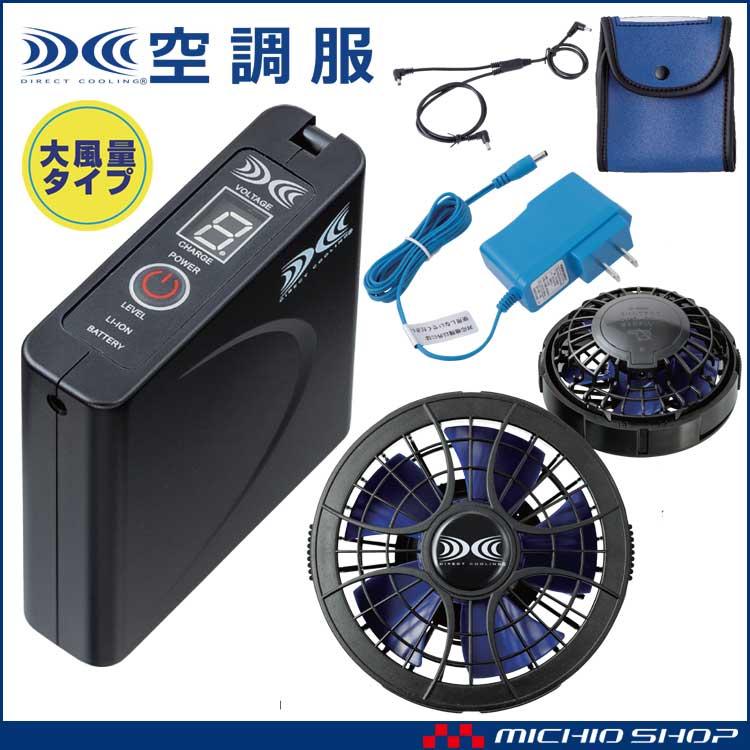 [即納]空調服 リチウムイオン大風量パワーファンバッテリーセット SKSP01 株式会社空調服