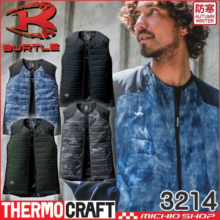 [11月上旬入荷先行予約]防寒服 バートル BURTLE サーモクラフト 軽防寒ベスト(単品) 3214 THERMOCRAFT サイズS~XL