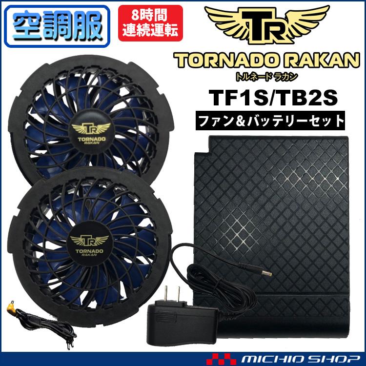 [在庫限り][即納]空調服 TORNADO RAKAN トルネードラカン 竜巻旋風ファン+バッテリーセット TB2S+TF1S