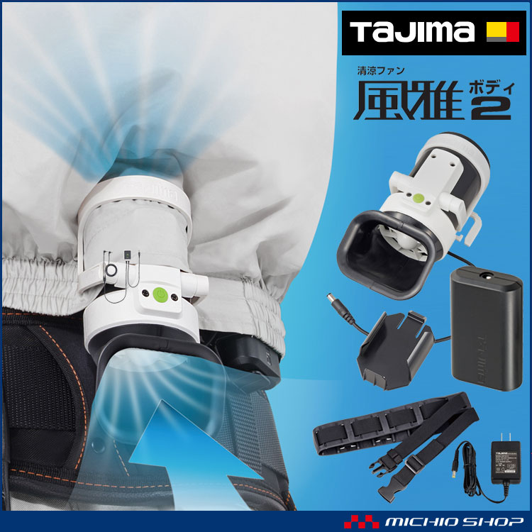 TAJIMA タジマ 清涼ファン風雅ボディ2 フルセット FB-BA28SEGW  空調服 熱中症対策