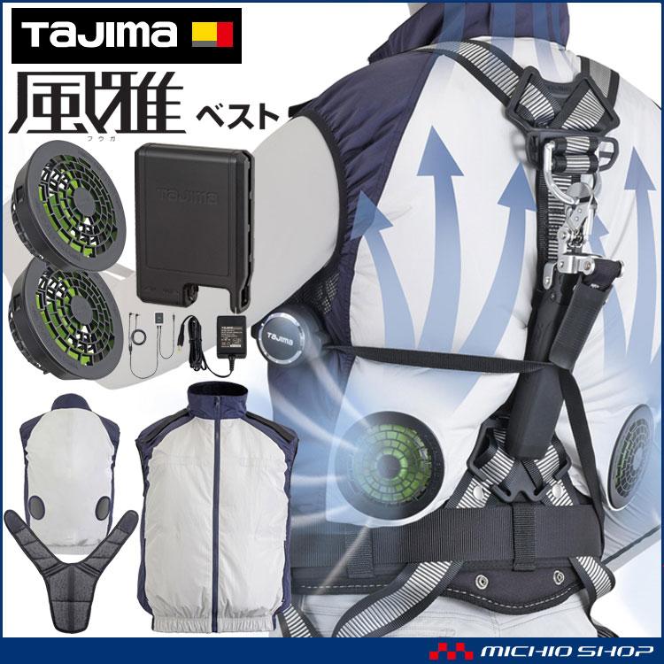 TAJIMA タジマ 清涼ファン風雅ベスト フルセット フルハーネス FV-AA18SEBW  空調服 熱中症対策