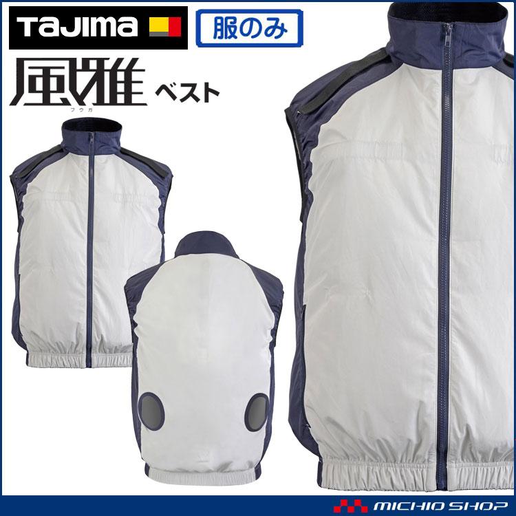 TAJIMA タジマ 清涼ファン風雅ベスト(服のみ) FVP-AAVBW  空調服 熱中症対策