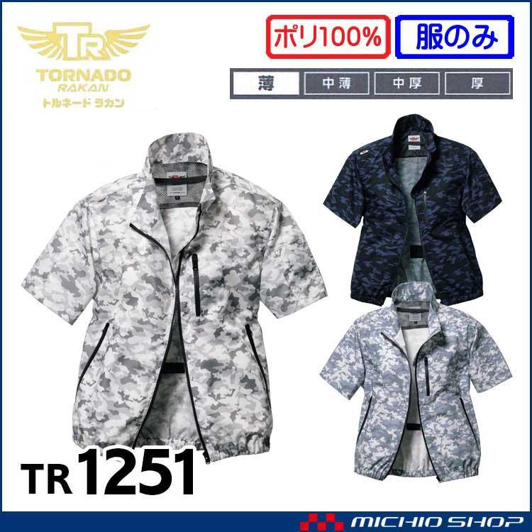[5月上旬入荷先行予約]空調服 TORNADO RAKAN トルネードラカン 半袖ブルゾン(ファンなし) TR1251
