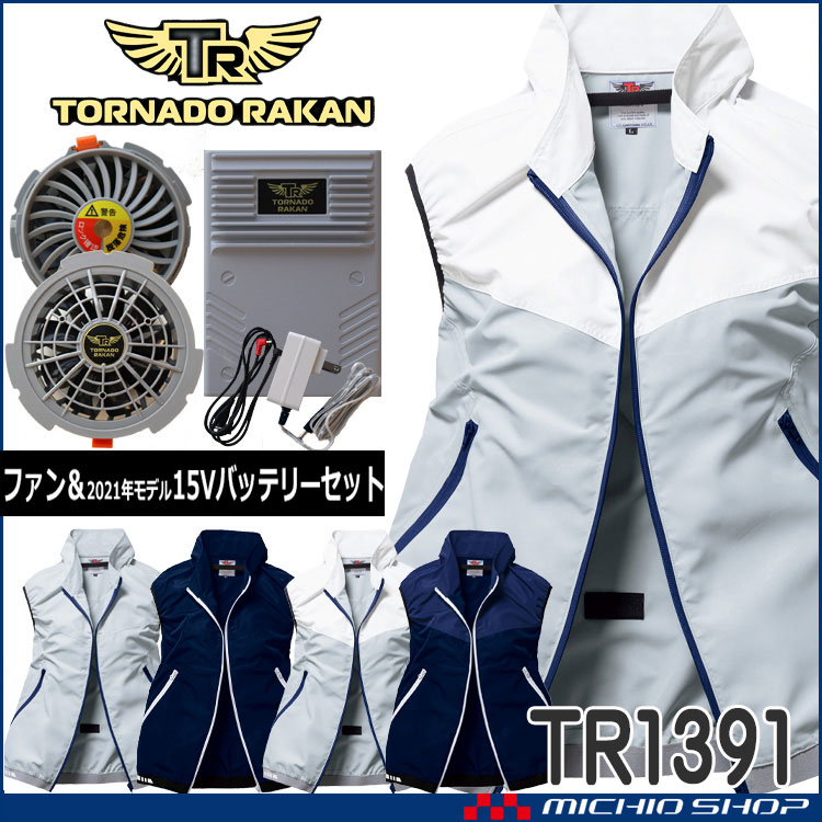 空調服 TORNADO RAKAN トルネードラカン ベスト・ファン・バッテリーセット TR1391 2020年新型デバイス