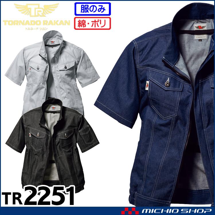 [6月上旬入荷先行予約]空調服 TORNADO RAKAN トルネードラカン 半袖ブルゾン(ファンなし) TR2251