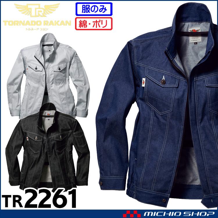 [6月上旬入荷先行予約]空調服 TORNADO RAKAN トルネードラカン 長袖ブルゾン(ファンなし) TR2261