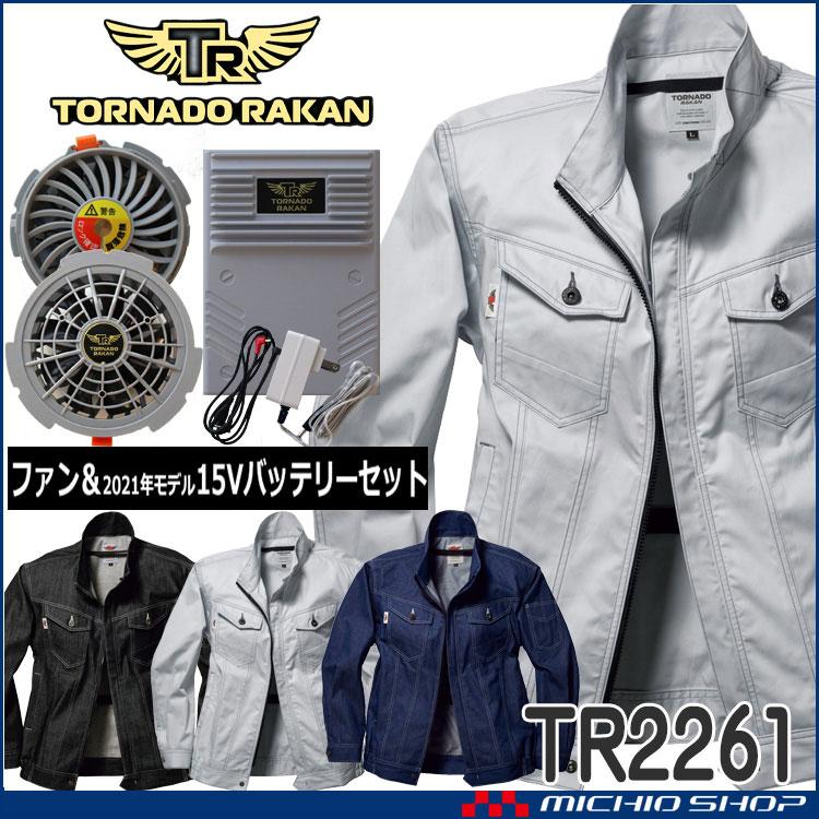 [6月上旬入荷先行予約]空調服 TORNADO RAKAN トルネードラカン 長袖ブルゾン・ファン・バッテリーセット TR2261