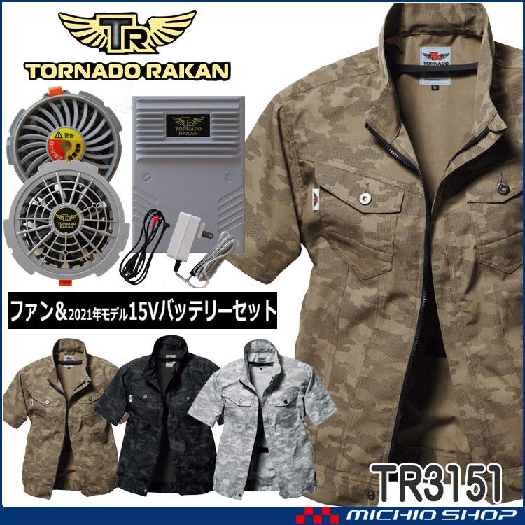 [6月上旬入荷先行予約]空調服 TORNADO RAKAN トルネードラカン 半袖ブルゾン・ファン・バッテリーセット TR3151