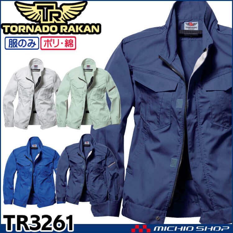 空調服 TORNADO RAKAN トルネードラカン 長袖ブルゾン(ファンなし) TR3261