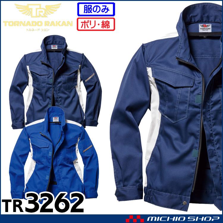 空調服 TORNADO RAKAN トルネードラカン 長袖ブルゾン(ファンなし) TR3262