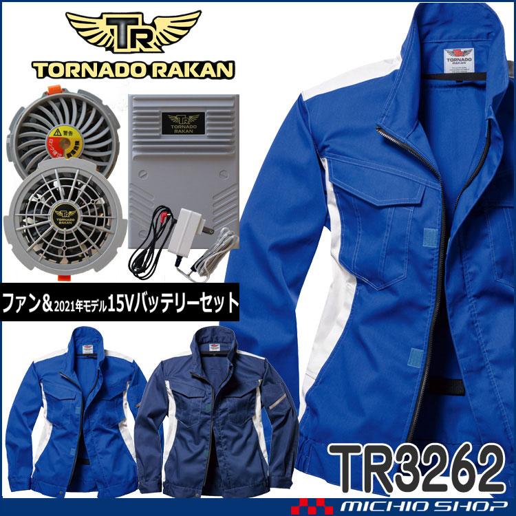 空調服 TORNADO RAKAN トルネードラカン 長袖ブルゾン・ファン・バッテリーセット TR3262 2020年新型デバイス