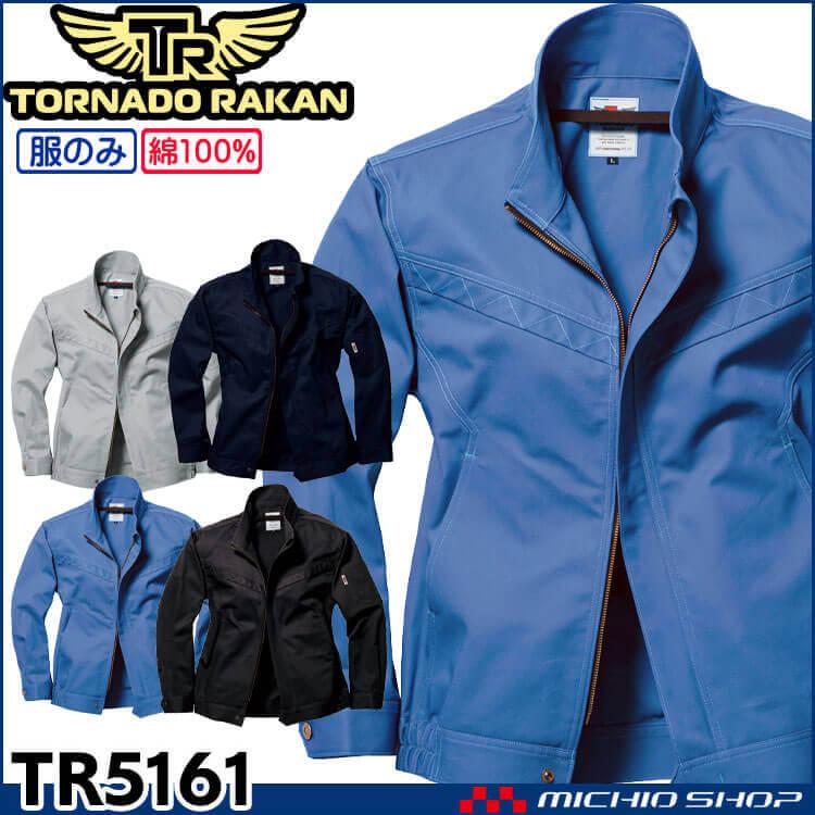 [6月入荷先行予約]空調服 TORNADO RAKAN トルネードラカン 長袖ブルゾン(ファンなし) TR5161