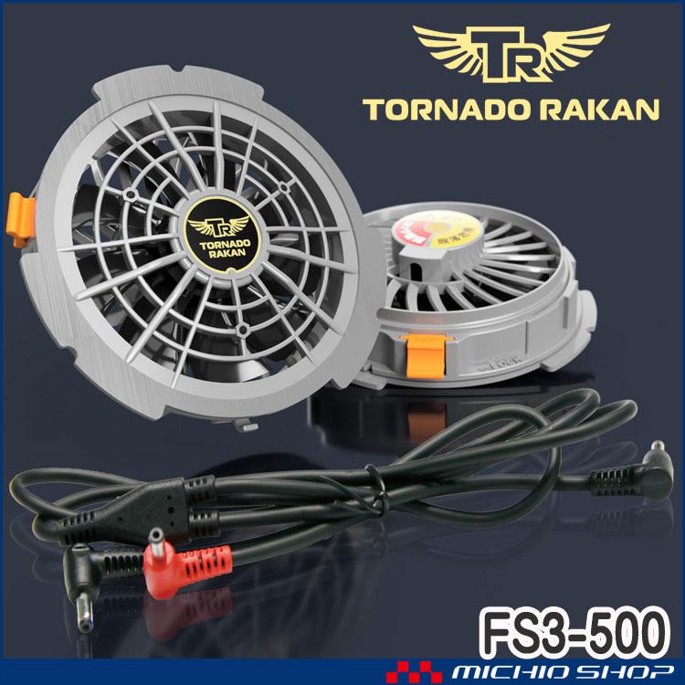空調服 トルネードラカン専用竜巻旋風ファンセット FS3-500 TORNADO RAKAN 2021年新型デバイス