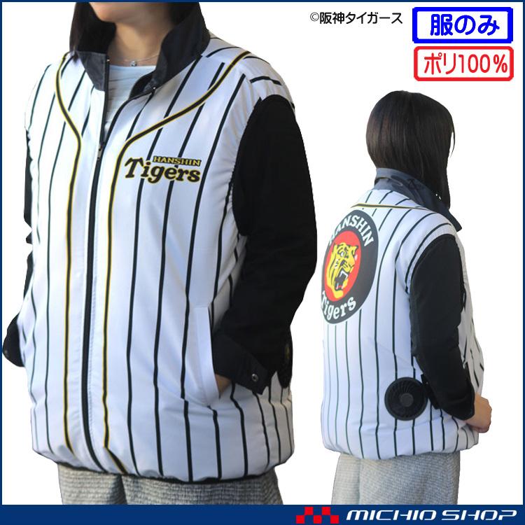 [数量限定]空調服 阪神タイガース 空調服ベスト(ファンなし)  縦縞 白黒 TV-A